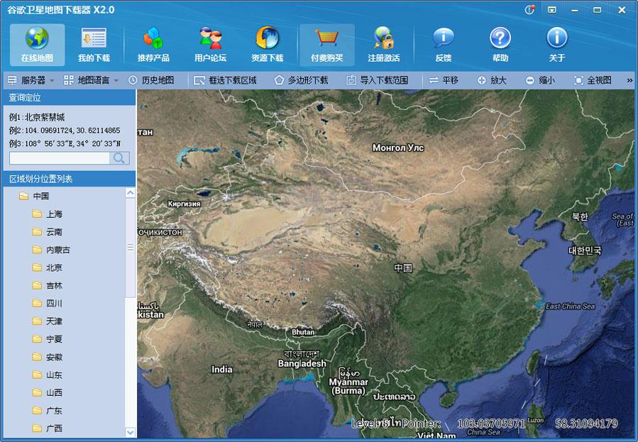 谷歌地图软件下载_谷歌高清卫星地图下载器 X2.0